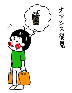 ガリガリ2.jpg