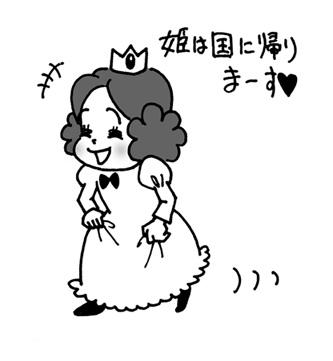 コワドゥー姫.jpg