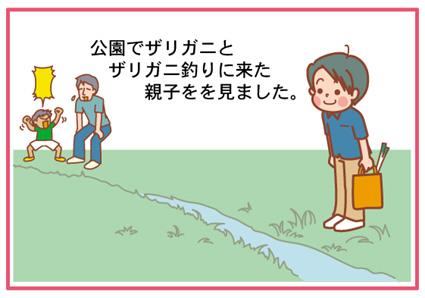 ザリガニ.jpg