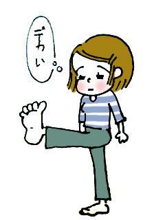 デカ足01.jpg