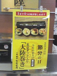 恵方10.jpg