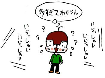 恵方b.jpg