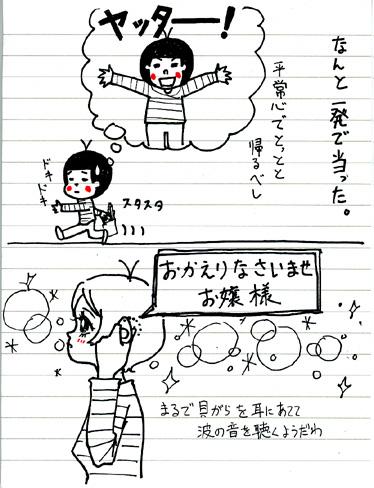 声萌え2.jpg