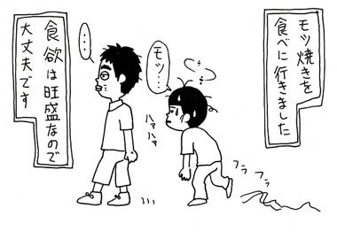 大丈夫04.jpg