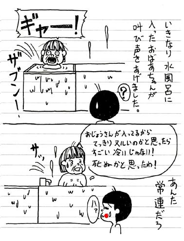 mizuburo2.jpg