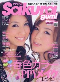 sakuragumi_magazine.jpg